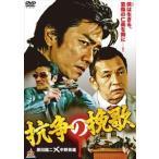 抗争の挽歌(Blu-ray)