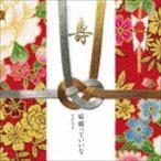 天才凡人/結婚っていいな(通常盤)(CD)