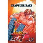 グラップラー刃牙 Vol.12(DVD)