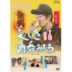美しき酒呑みたち 五杯目 [DVD]