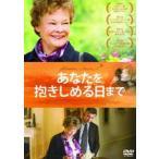 あなたを抱きしめる日まで(DVD)