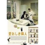 愛おしき隣人(DVD)