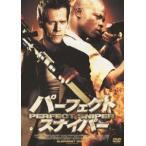 パーフェクト・スナイパー(DVD)
