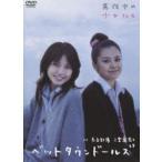 長谷部優 上堂薗恭子 ベットタウンドールズ 真夜中の少女たち(DVD)