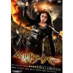 ヘルドライバー(DVD)