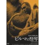ビルマの竪琴(DVD)