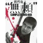 渡哲也 無頼 COMPLETE DVD-BOX(DVD)
