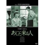 あした来る人(DVD)