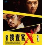 捜査官X(Blu-ray)