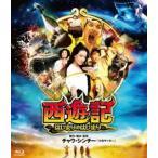 西遊記〜はじまりのはじまり〜(通常版)(Blu-ray)