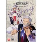 家なき子 レミ Vol.2(DVD)