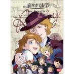 家なき子 レミ Vol.6(最終巻)(DVD)