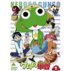 ケロロ軍曹 1(DVD)