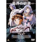 星界の紋章 VOL.7(最終巻)(DVD)