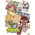 ケロロ軍曹 3rdシーズン 2(DVD)