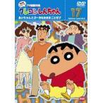 クレヨンしんちゃん TV版傑作選 第8期シリーズ 17(DVD)