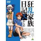 狂乱家族日記 弐かんめ(DVD)