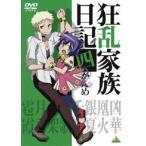 狂乱家族日記 四かんめ(DVD)