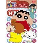 クレヨンしんちゃん TV版傑作選 第4期シリーズ 14(DVD)