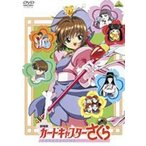 EMOTION the Best 劇場版 カードキャプターさくら(DVD)