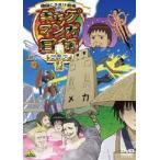 ギャグマンガ日和+ 上巻(通常版)(DVD)