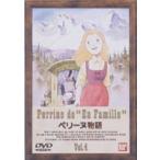 ペリーヌ物語 4(DVD)