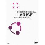 攻殻機動隊ARISE PYROPHORIC CULT(DVD)