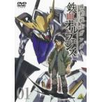 機動戦士ガンダム 鉄血のオルフェンズ 1(DVD)