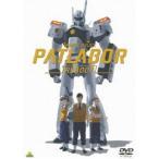 機動警察パトレイバーREBOOT(DVD)