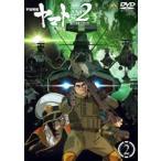 宇宙戦艦ヤマト2202 愛の戦士たち 2(DVD)