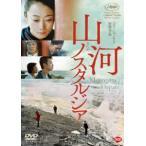 山河ノスタルジア(DVD)