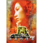 玩具修理者(DVD)