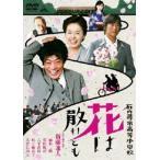 石内尋常高等小学校 花は散れども(DVD)