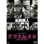 アウトレイジ(DVD)