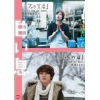 白い息(DVD)