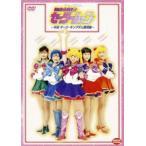 SPミュージカル 美少女戦士セーラームーン 外伝ダークキンダム(DVD)