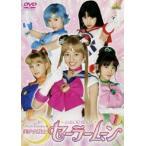 美少女戦士セーラームーン 実写版 1 [DVD]