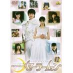 美少女戦士セーラームーン 実写版 12 [DVD]