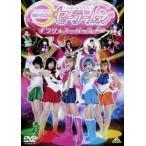 美少女戦士セーラームーン キラリ☆スーパーライブ(DVD)