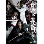 牙狼<GARO> スペシャル〜白夜の魔獣〜 <後編>(DVD)