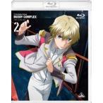 バディ・コンプレックス 2(通常版) [Blu-ray]