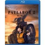 機動警察パトレイバー2 the Movie(Blu-ray)
