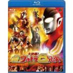 大決戦!超ウルトラ8兄弟(Blu-ray)
