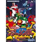 想い出のアニメライブラリー 第66集 SF西遊記スタージンガー DVD-BOX デジタルリマスター版 BOX2(DVD)