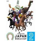 JAPAN WORLD CUP(ジャパンワールドカップ) 2 [DVD]