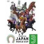 JAPAN WORLD CUP(ジャパンワールドカップ) 3 [DVD]
