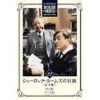 シャーロック・ホームズの冒険 完全版 Vol.22(DVD)