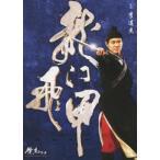 ドラゴンゲート 空飛ぶ剣と幻の秘宝(DVD)