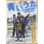 青いうた 〜のど自慢青春編〜スペシャル・エディション(DVD)
