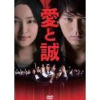 愛と誠 コレクターズ・エディション 期間限定生産(2枚組)(DVD)